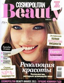 Cosmopolitan Beauty Осень 2013