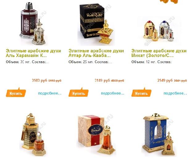 Флаконы арабских духов с драгоценными камнями