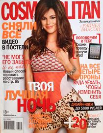 Cosmopolitan Июль 2013