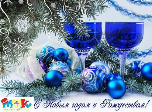 moda4kids поздравляет с Новым Годом и Рождеством и желает всего наилучшего в новом 2013м!