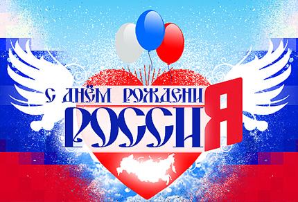 День России - Russia National Day 2017