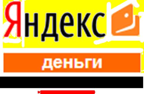Оплата на Яндекс-кошелек