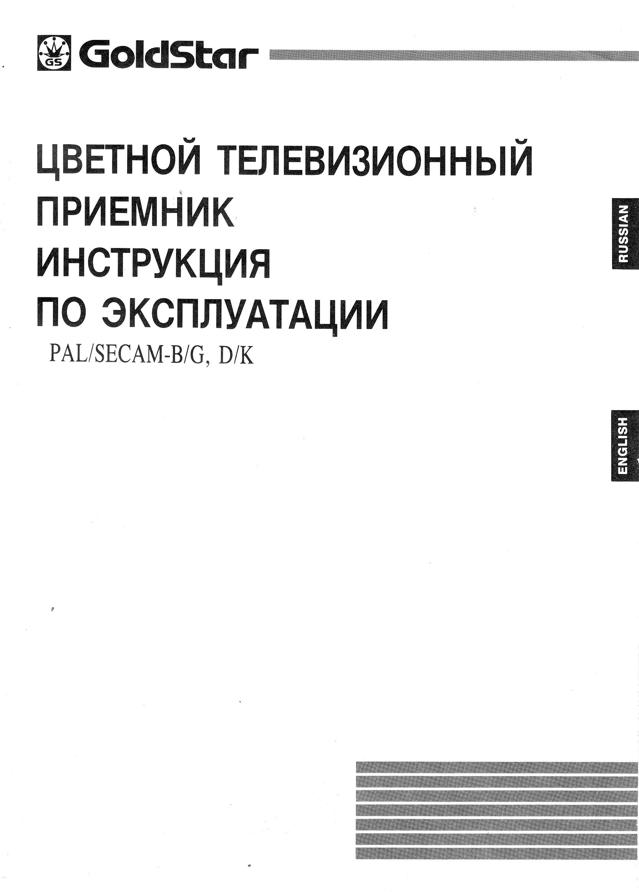 Инструкция по эксплуатации телевизора goldstar