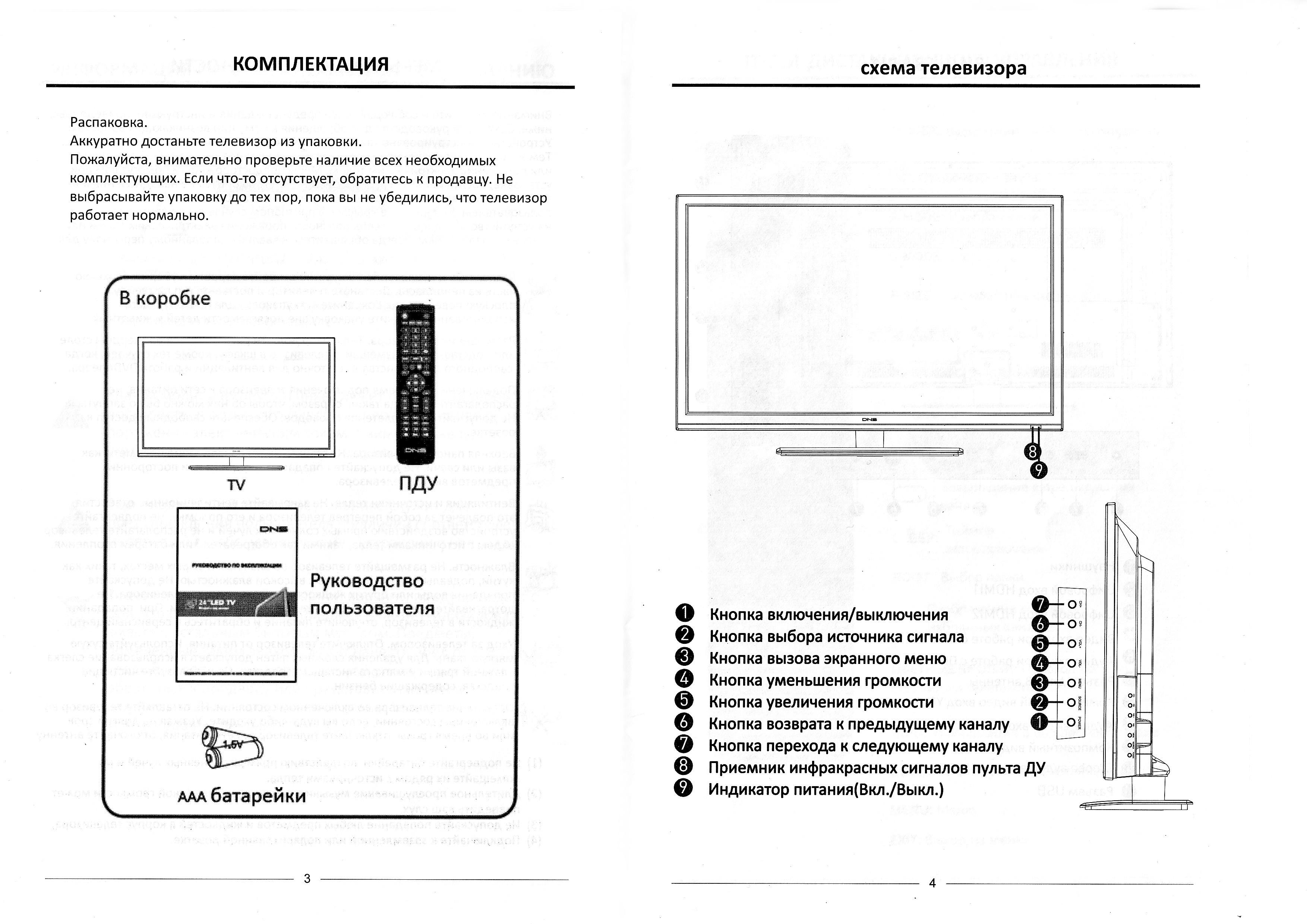 Телевизор Orion 14j Инструкция