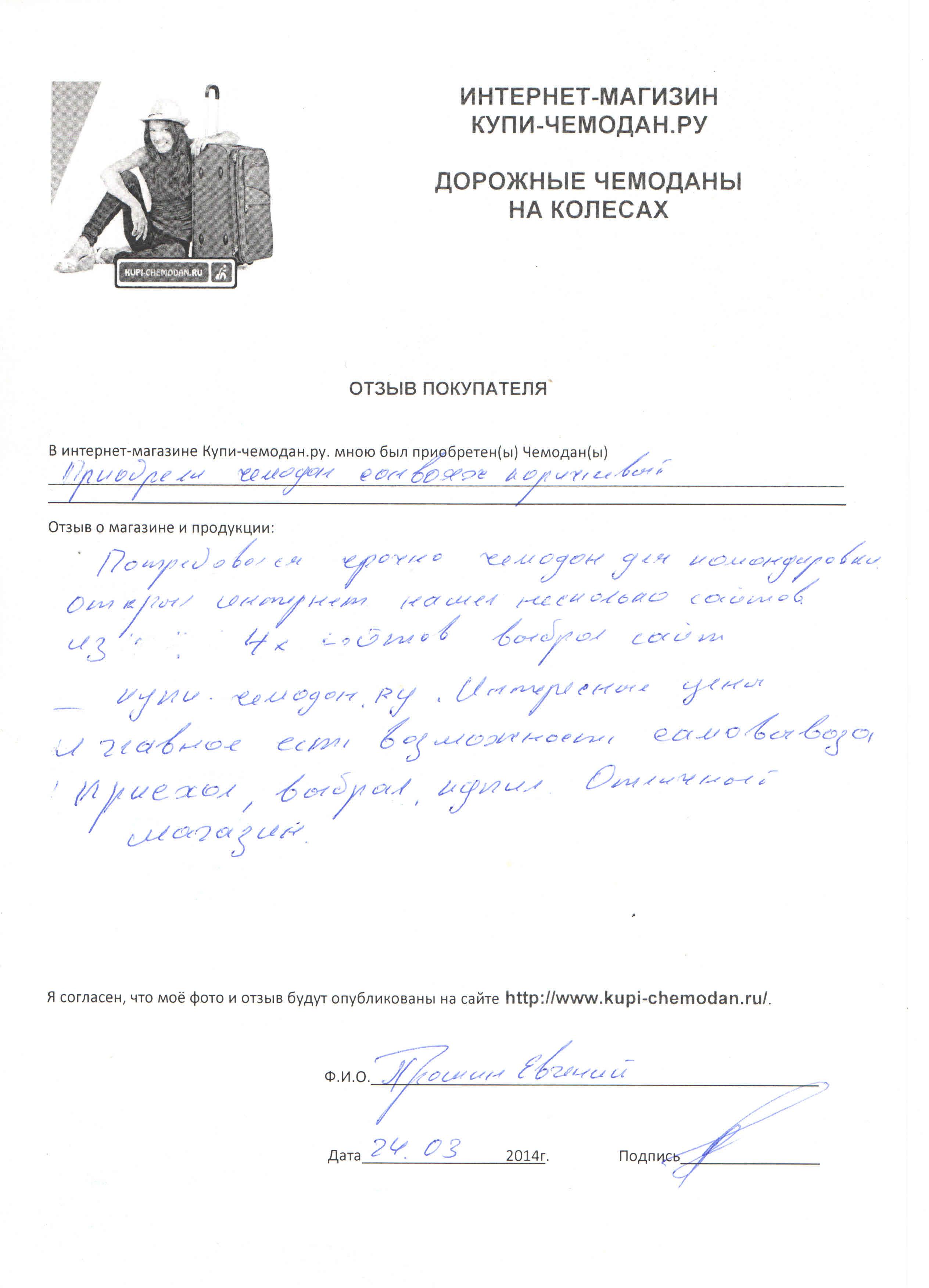 Отзыв Прошина Евгения