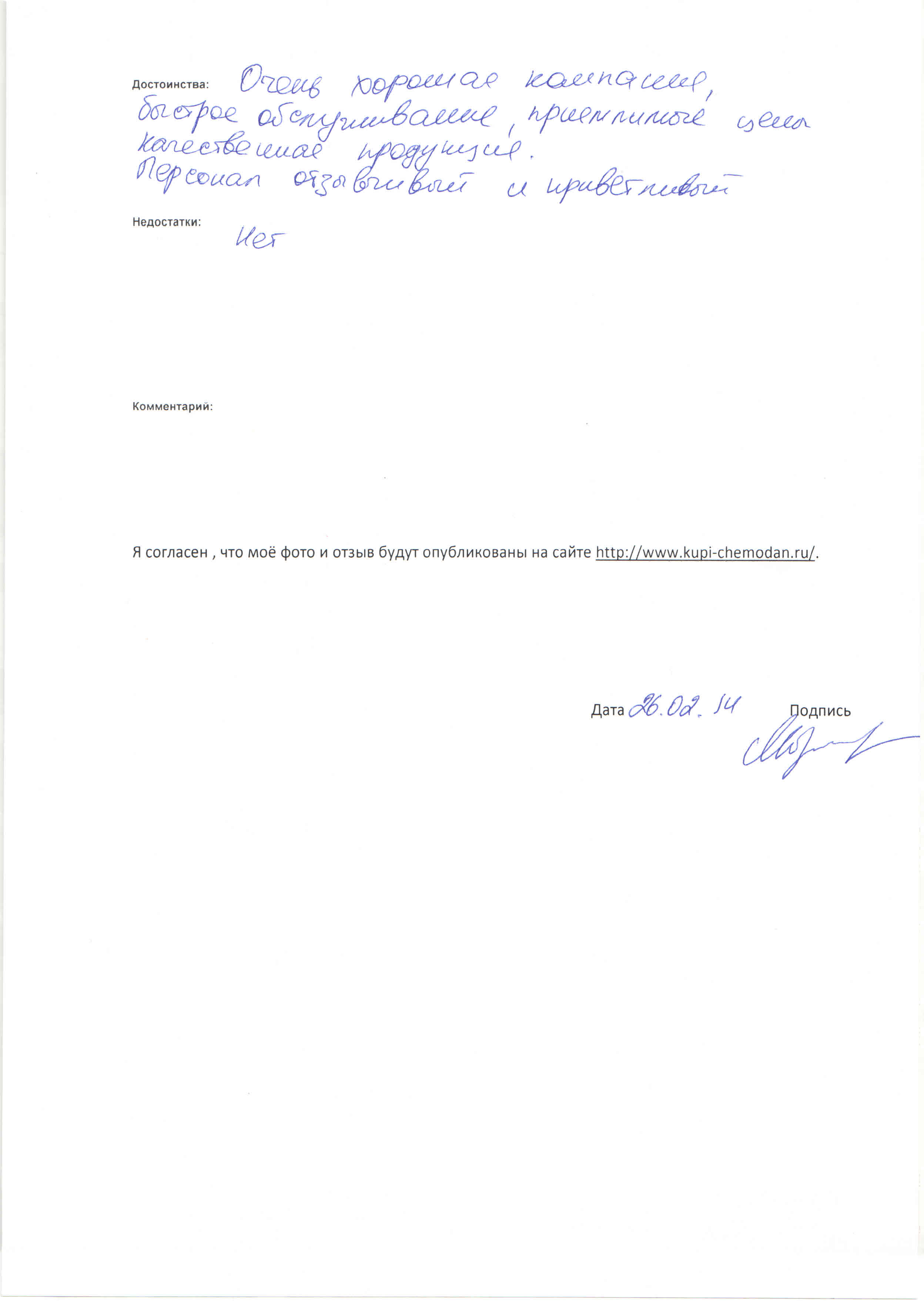 Отзыв клиента Мозжухина А.