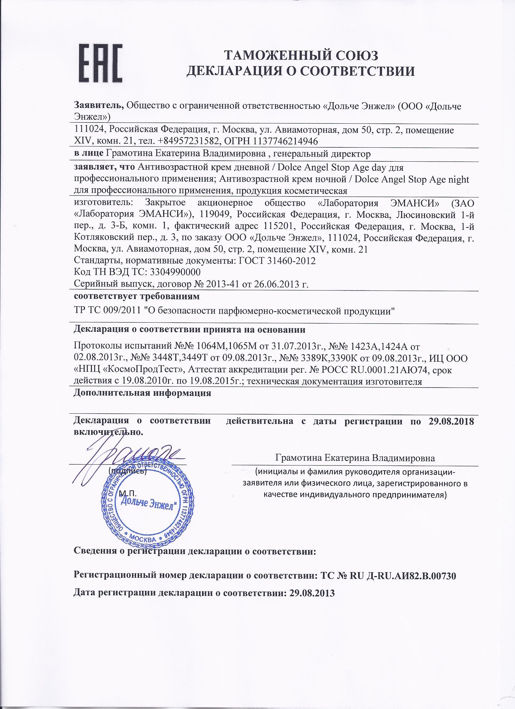 Декларация Антивозрастные кремы