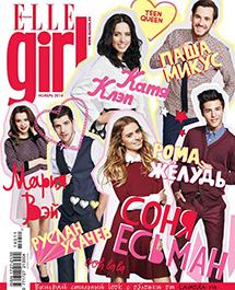 серьги-губы из плексигласа от английского бренда Jennifer Loiselle в Elle Girl ноябрь 2014 г.