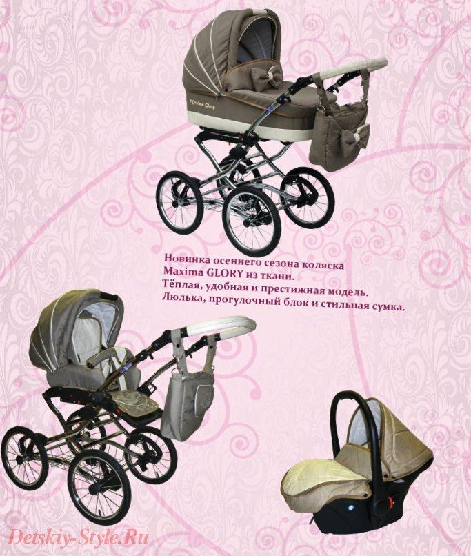 stroller maxima glory, 3в1, купить, цена, строллер максима глори 3в1, отзывы, детская коляска, купить в москве, бесплатная доставка, доставка по россии, официальный дилер stroller