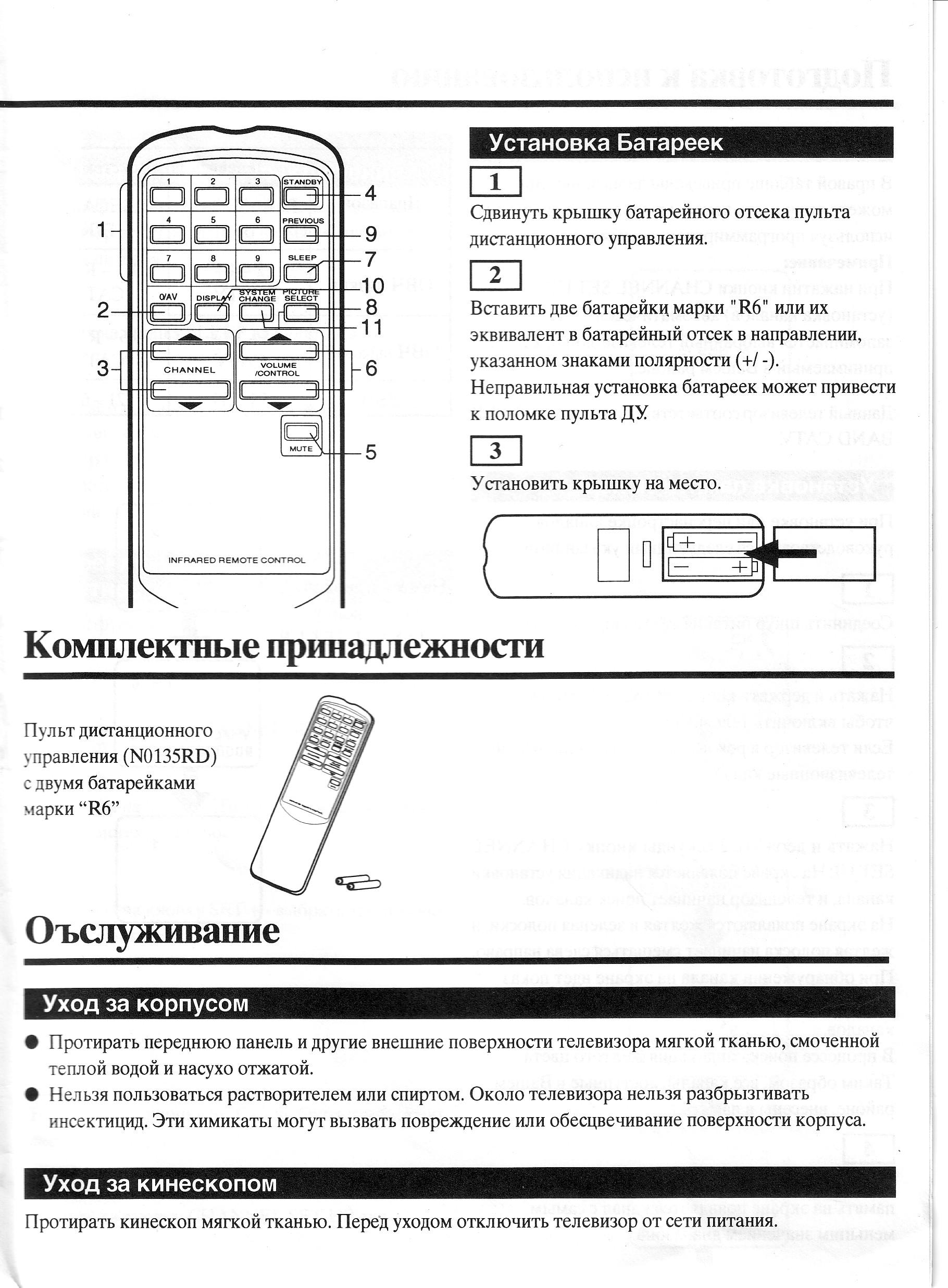 инструкция dvd-7877