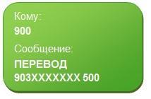 Мобильный перевод денег