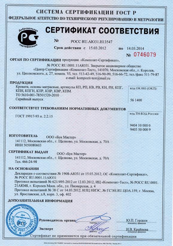 sertifikat_na_bukovyie_osnovaniya.jpg