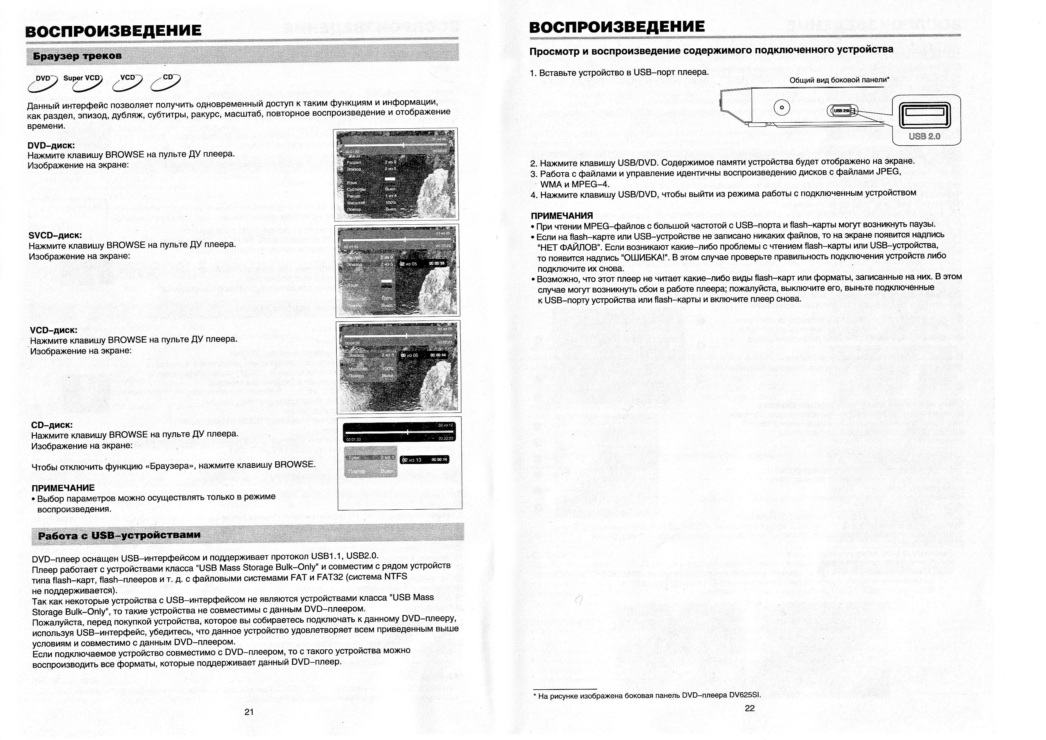 схема блока питания dvd bbk dv610si