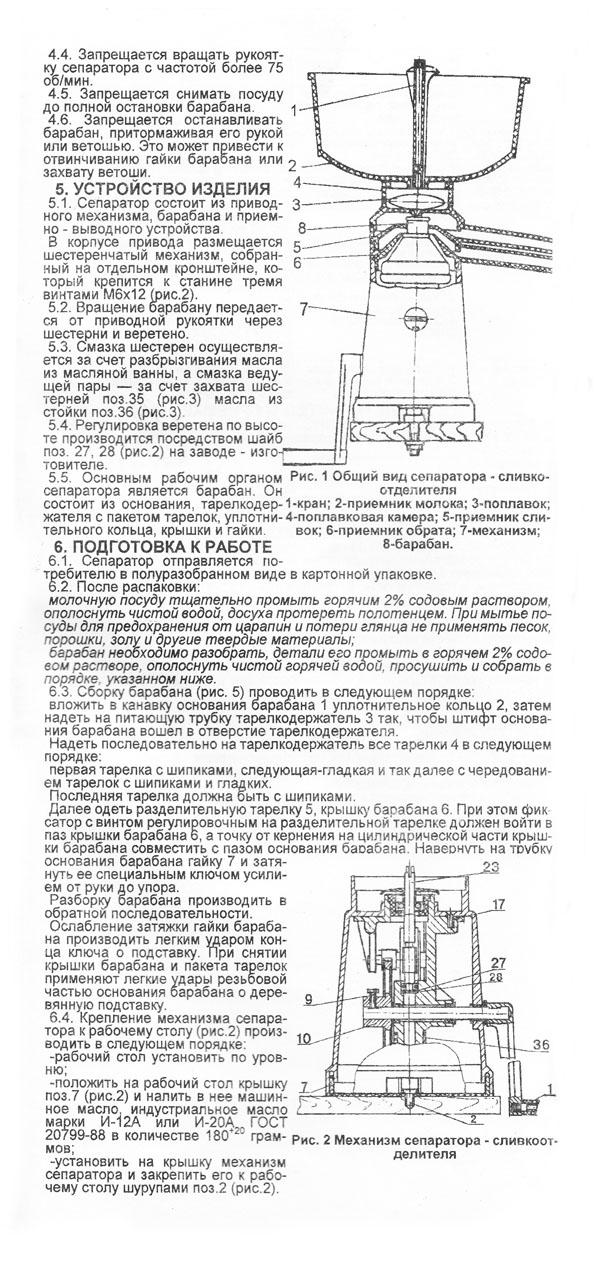 Сепаратор сатурн 2 инструкция