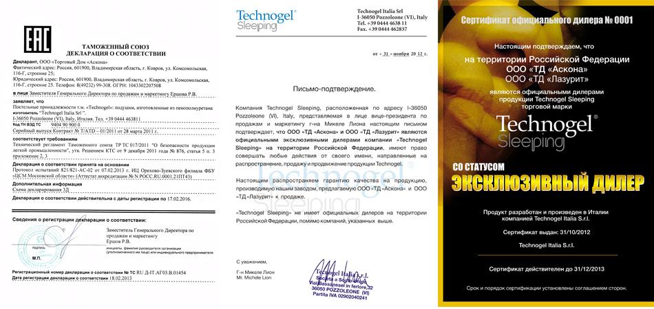 сертификат_техногель.jpg