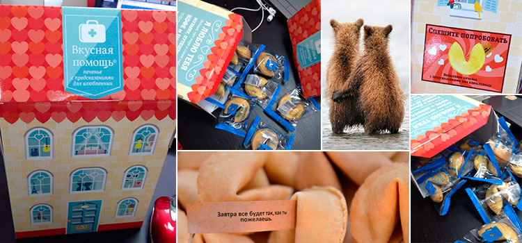 Печенье с предсказаниями в домике «Я тебя люблю»