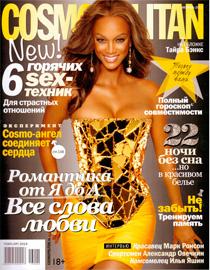 Cosmopolitan Russia Февраль 2013