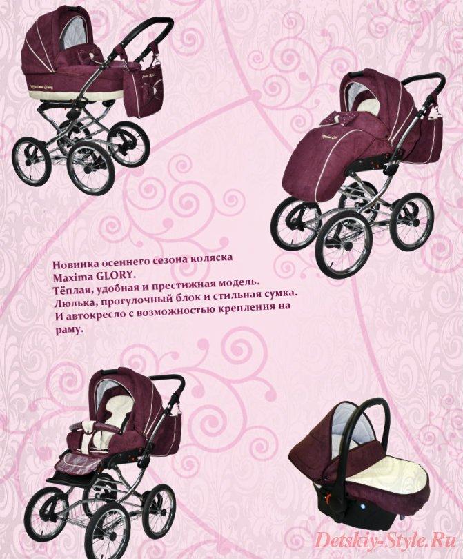 коляска maxima glory nubuk, stroller, 3в1, купить, отзывы, maxima glory nubuk, бесплатная доставка по москве, дотавка по россии, detskiy-style.ru
