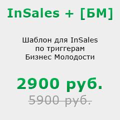 Шаблон для InSales по триггерам Бизнес Молодости