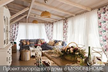Проект загородного дома с MISSONI HOME