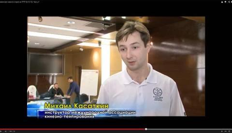 Репортаж с тюменского семинара Михаила Касаткина по Kinesio тейпированию (декабрь 2013 года)