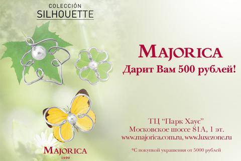 Majorica дарит подарки!