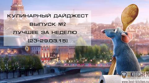 Кулинарный дайджест Выпуск №2 (23-29.03.15)