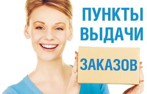 Пункт выдачи заказов (Архангельск)