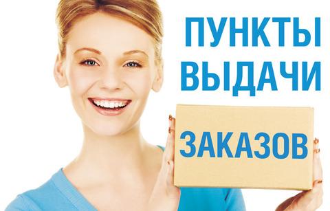 Пункт выдачи заказов (м.Октябрьское поле)