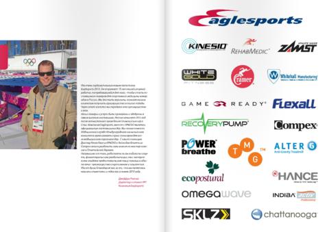 Опубликован каталог медицинского ассортимента Eaglesports на 2015 год