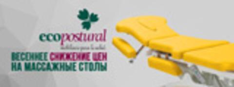 Специальные весенние цены на массажные столы Ecopostural