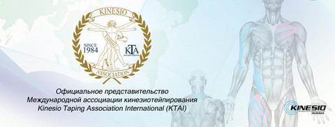 До 1 мая принимаем заявки на бесплатную сертификацию инструктора Kinesio