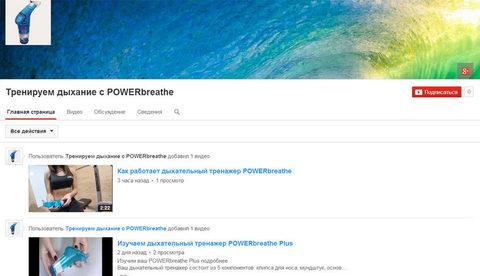 Приглашаем подписаться на русскоязычный видеоканал о POWERbreathe!