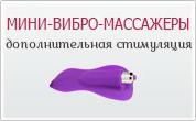 Мини-вибромассажеры