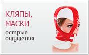 Кляпы, маски БДСМ