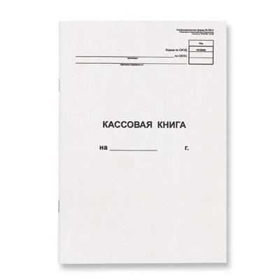 Бухгалтерские книги, бланки