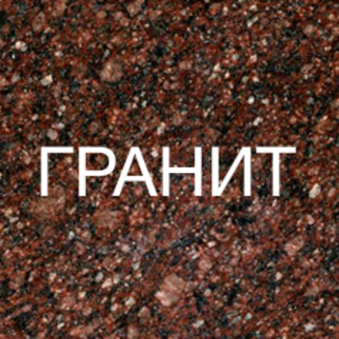 Шар. Дымовский гранит Долгопрудный Прямоугольный вертикальный памятник Энгельс
