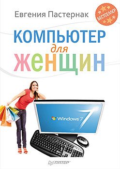 Компьютер для женщин компьютер для пенсионеров книга