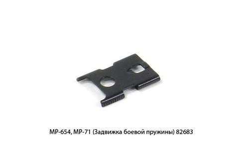 Задвижка боевой пружины МР-654, МР-71