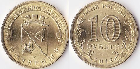 10 рублей 2012 Полярный