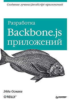 Разработка Backbone.js приложений эспозито д эспозито ф разработка приложений для windows 8 на html5 и javascript