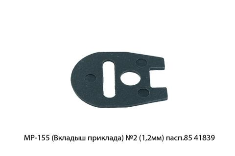 Вкладыш №2 МР-155 1, 2 мм