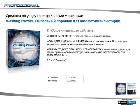 Стиральный порошок для стиральной машины автомат Indesit/Ariston 2,5 кг (professional) концентрат - 091820, 090899