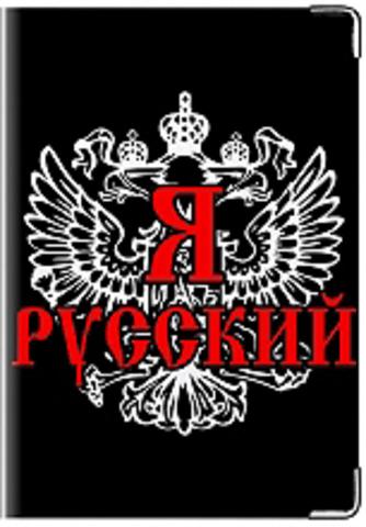 """Обложка для паспорта """"Я русский"""" (2)"""