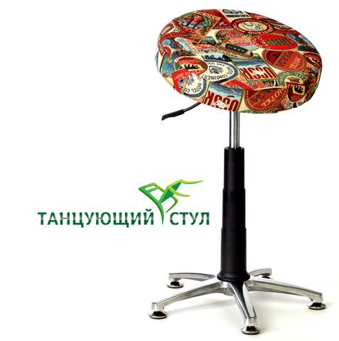 Танцующий  стул высокий для высоких людей