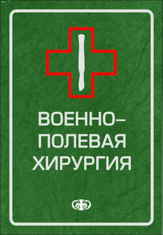 Военно-полевая хирургия / Е.К. Гуманенко