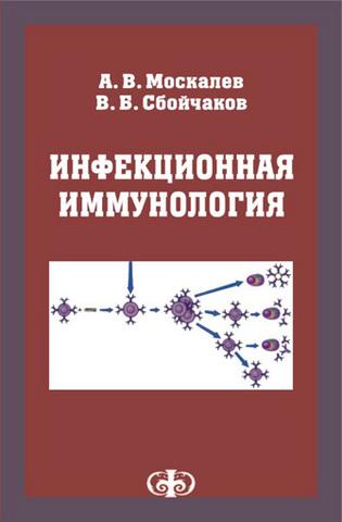 Инфекционная иммунология /  Москалев А.В., Сбойчаков В.Б., под редакцией чл. корр. РАМН Ю.В. Лобзина