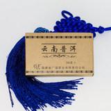 Юннаньский шу-пуэр, 2006 год, 50 гр