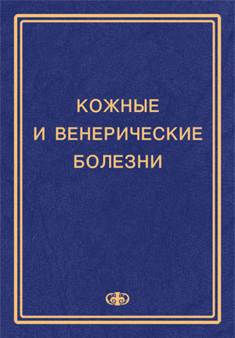 Кожные и венерические болезни. Пособие к курсу практических занятий / Под редакцией Е.В. Соколовского