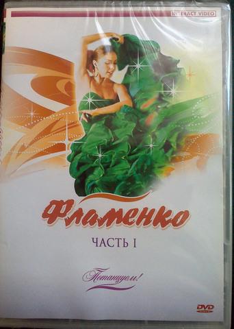 ФЛАМЕНКО часть 1